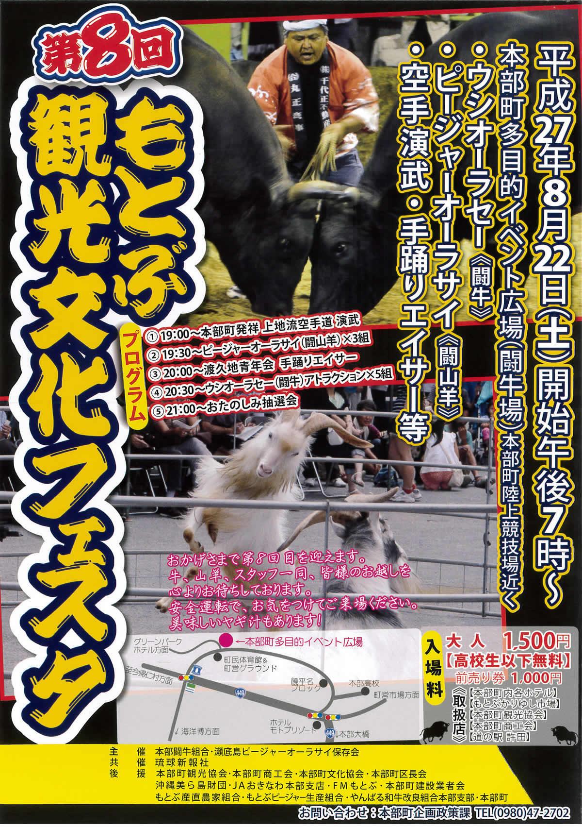 motobu_festa2015.jpg