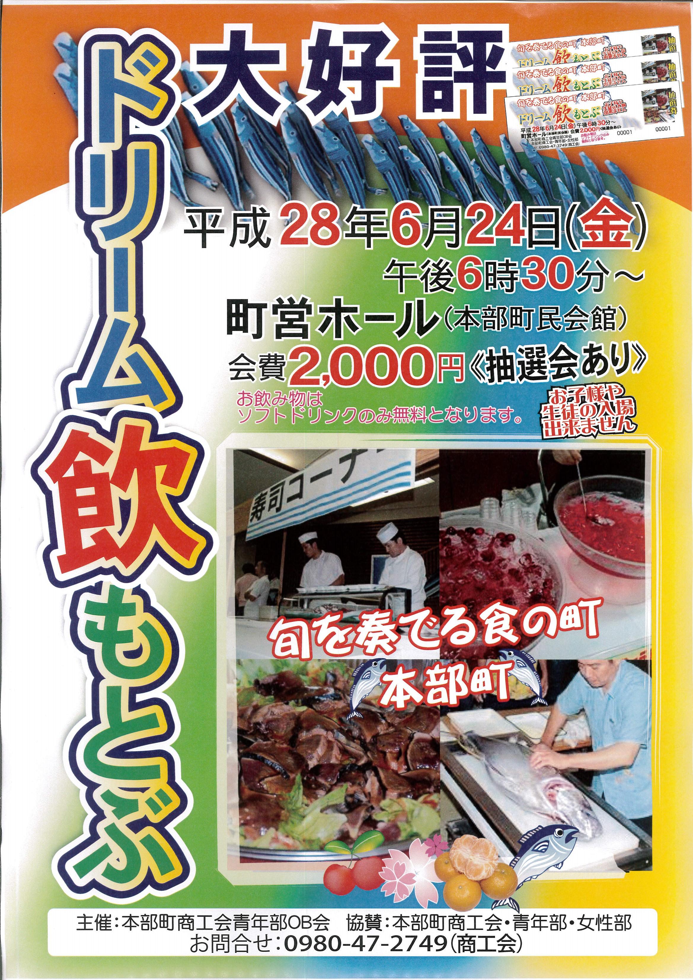 2016_dreaminmotobu.jpg