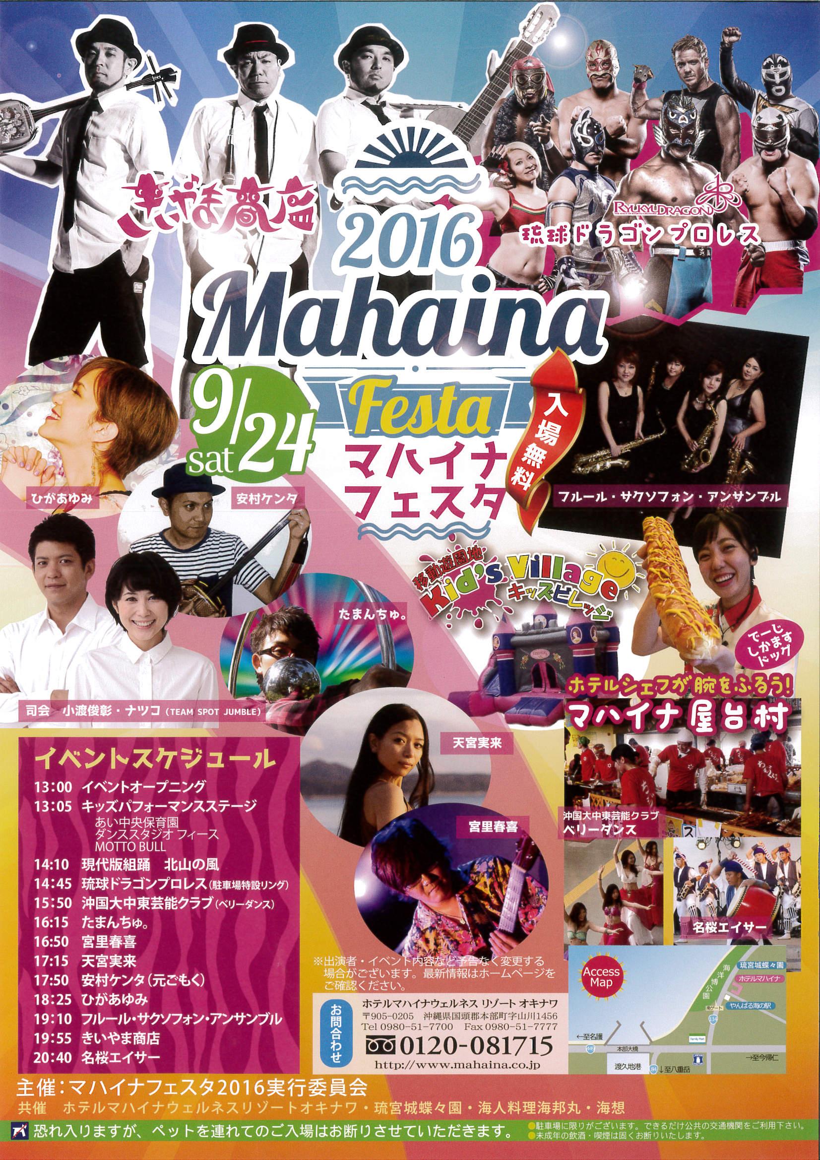 mahainafesta2016.jpg
