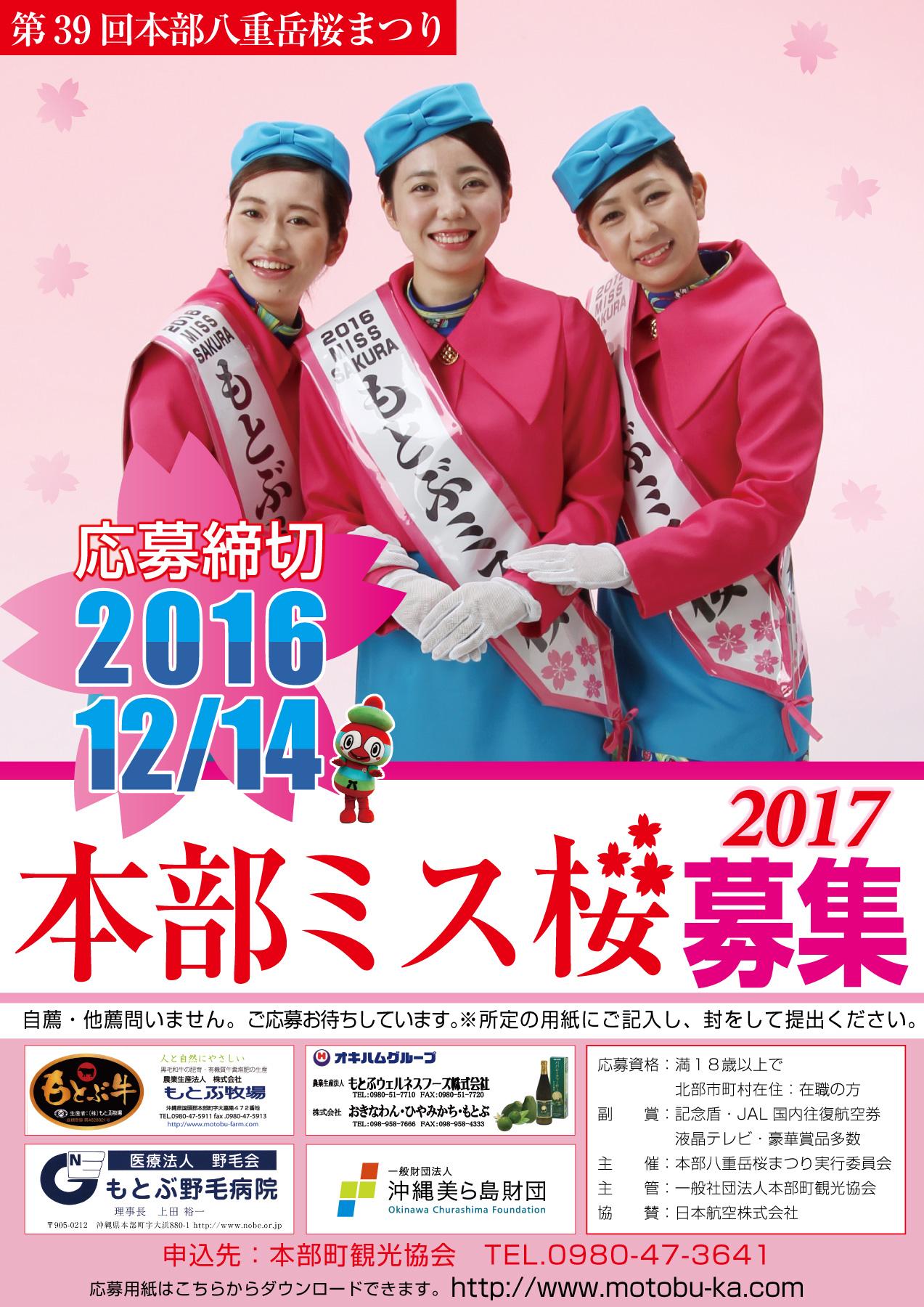 ms-sakura-poster.jpg