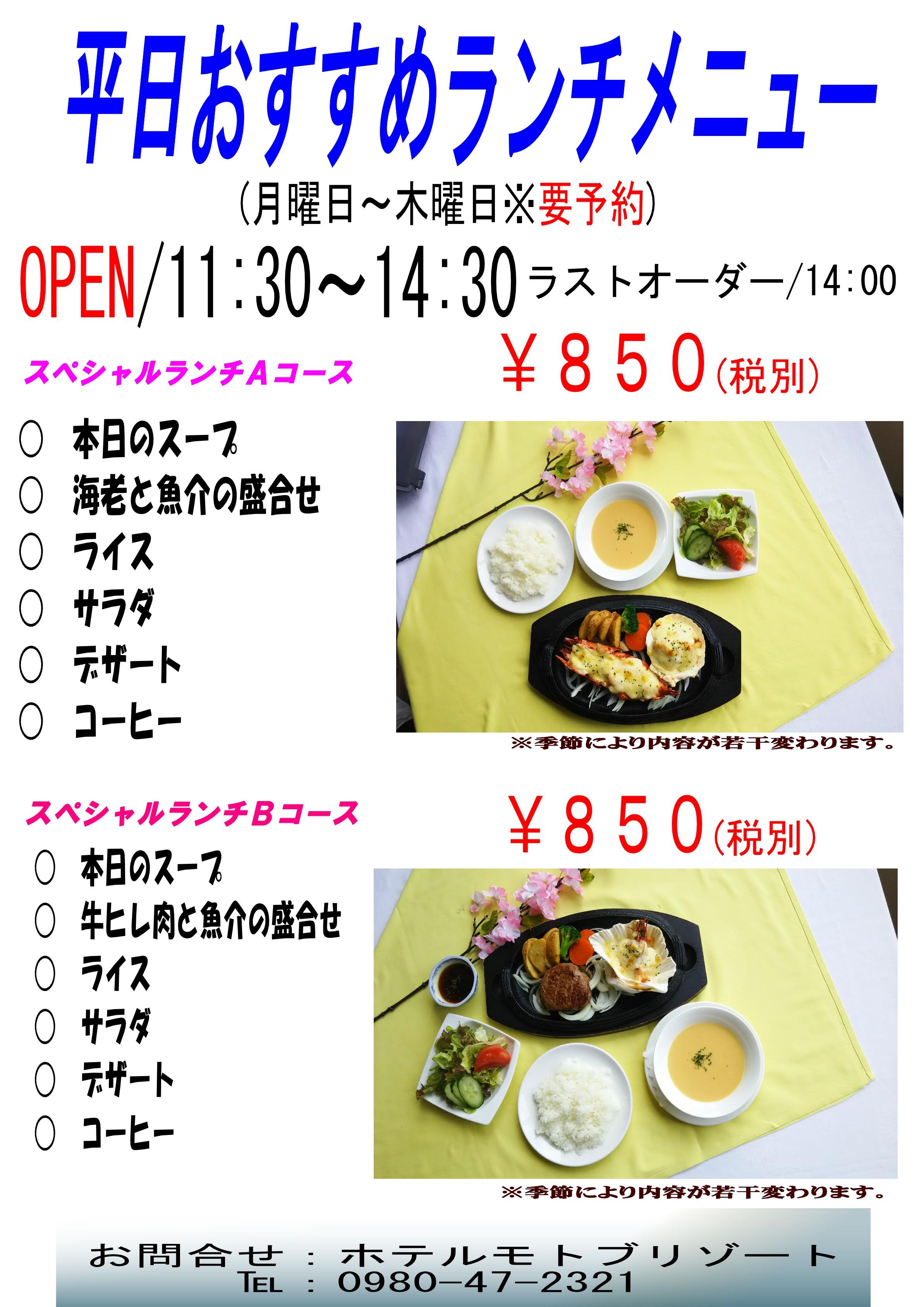 h29-ranti-menu.jpg